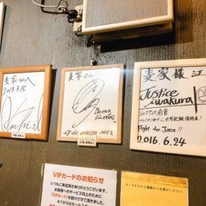 麦家の店内に飾られた有名人のサイン