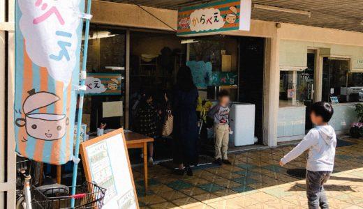 成田市加良部5丁目こども食堂「からべえ」で栄養あるご飯が食べられます