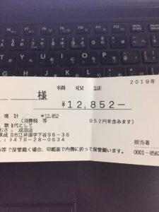 むさしのお会計12852円
