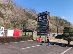 川魚料理錦谷の駐車場
