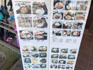 川魚料理錦谷のメニュー表