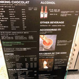 ホテルショコラのメニュー表