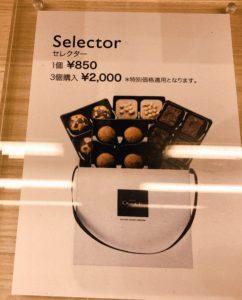 チョコレートの価格表記