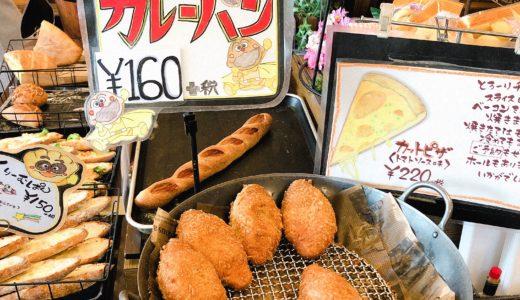 成田市公津の杜リヨンの美味しいパンをテラスで食べました