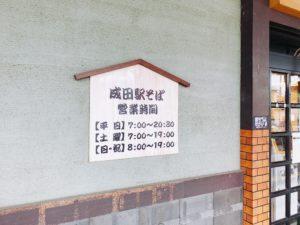 成田駅そば営業時間の看板