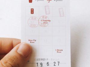 ゴンチャのポイントカード