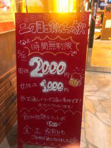 成田肉横丁オススメの看板