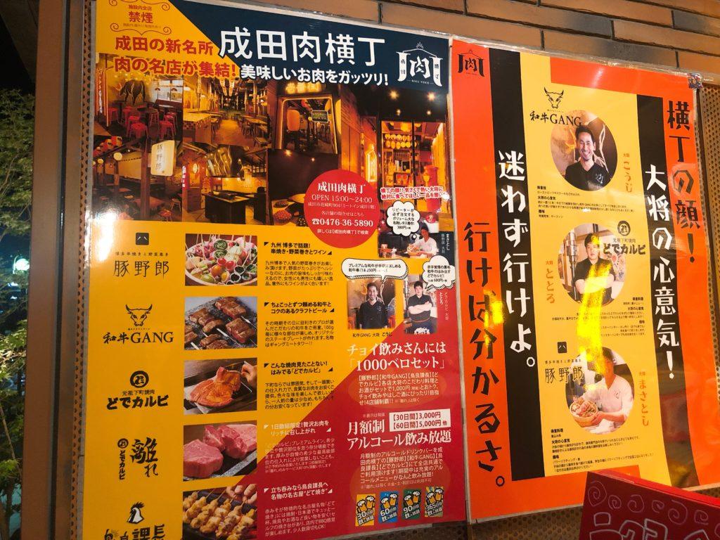 成田肉横丁の看板