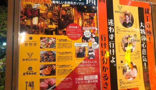 成田肉横丁の宴会コースに大満足!SMAP中居くんも来たそうです