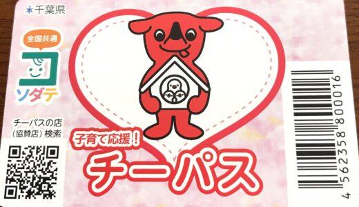 成田市でチーパス使える所はどこ?貰えるところや協賛店などを紹介します