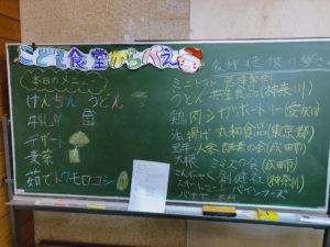からべえのメニューが黒板に記入されている