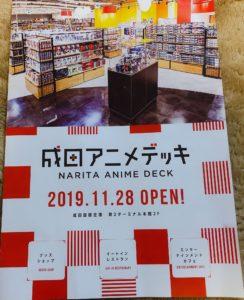 成田アニメデッキのパンフレット