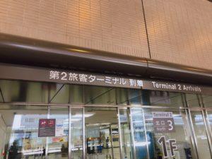 成田空港第2ターミナルの入り口