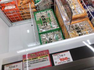 冷凍品が陳列されている