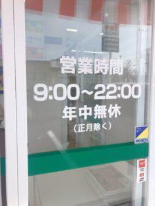 業務スーパー営業時間の案内