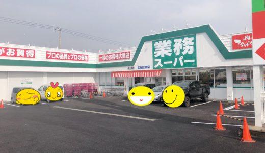 成田市美郷台に今話題の業務スーパーがオープンしたよ
