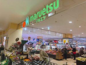 マルエツ成田店店内の様子