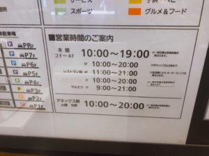 マルエツ成田店営業時間の案内