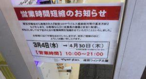 マツモトキヨシの営業時間