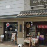 田中本店店舗の外観