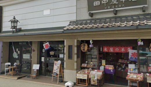 田中屋本店・胡桃下茶寮【昼と夜で違うメニューが楽しめます】