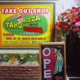 タコピザのテイクアウト専門店が富里にできました