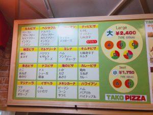 ピザのメニュー表