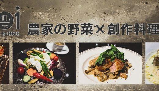 農家の新鮮な野菜たっぷり101【ワンオーワン】のテイクアウトメニュー