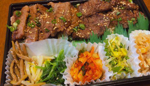 焼肉屋【車】のお肉ホロホロ弁当をテイクアウト