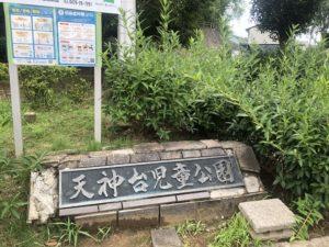公園の看板