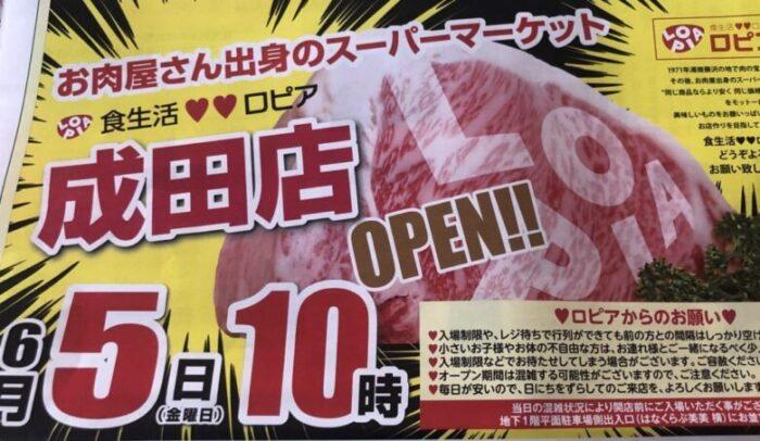 ロピア成田店オープン