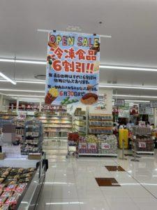 ロピア成田店冷凍食品6割引き