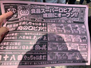 ロピア成田店のチラシ1