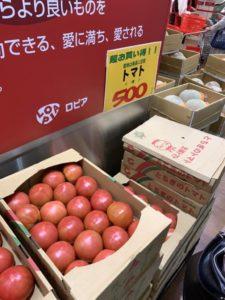 ロピア成田店トマト