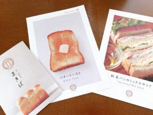 食パンのパンフレット