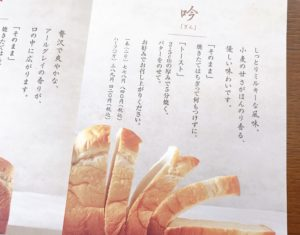 食パンの紹介パンフレット