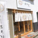 成田山参道にある食パン専門店【まきば】へ行ってみた