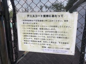 テニスコート使用方法が掲示されている