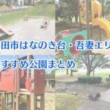 成田市はなのき台・吾妻エリアおすすめ公園まとめ