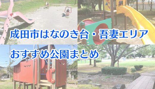 成田市はなのき台・吾妻エリアおすすめ公園8選