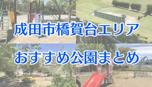 成田市橋賀台エリアのおすすめ公園3選