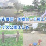 成田市郷部・美郷台・土屋エリアおすすめ公園まとめ
