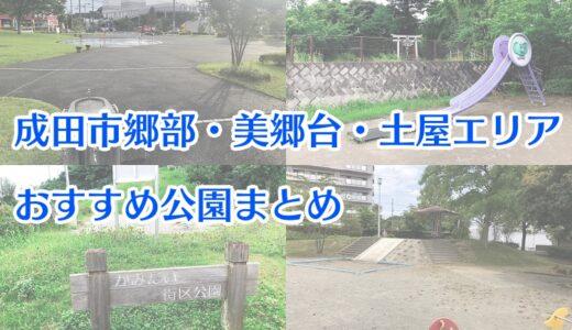 成田市郷部・美郷台・土屋エリアおすすめ公園9選