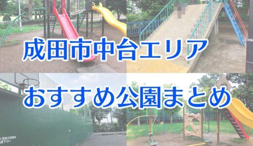 成田市中台エリアのおすすめ公園6選