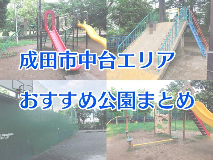 成田市中台エリアおすすめ公園まとめ