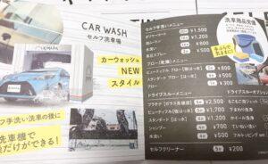 洗車のメニューや料金表