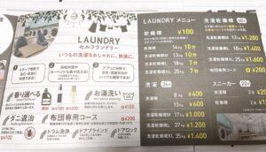 洗濯メニュー