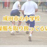 成田市の小学校で体操服を取り扱ってる店舗