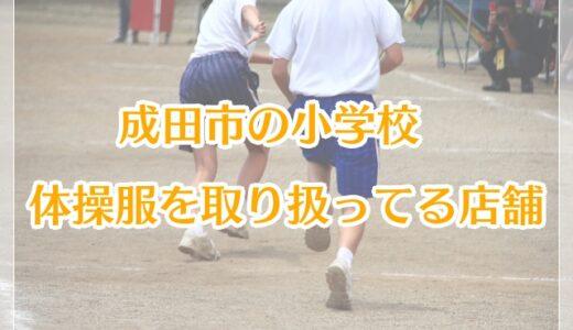 成田市の小学校で体操服を取り扱ってる店舗をまとめました