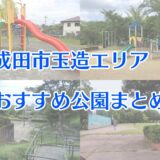 成田市玉造エリアおすすめ公園まとめ